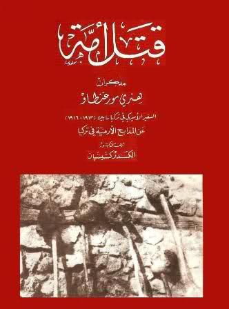 كتاب قتل أمة للسفير الأمريكي هنري مورغنطاو