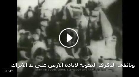 وثائقي الذكرى المئوية لإبادة الأرمن والسريان والكلدان على يد الاتراك