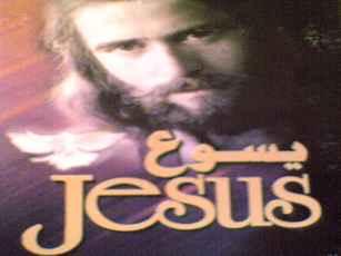 فيلم المسيح بالعامية المصرية (رائع)