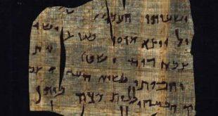 غصن داود المصلوب فى الفكر اليهودى - مينا فوزى