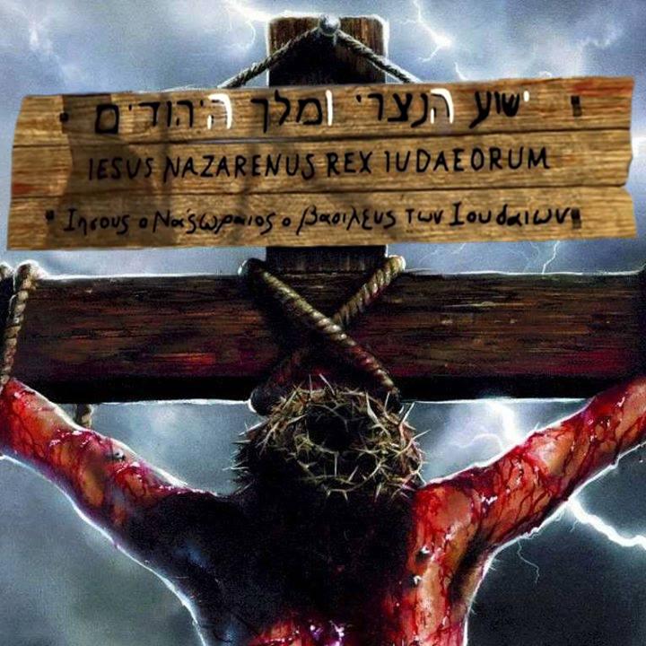 المسيح، يهوه في كتب التراث ومُسَمَرْ فوق الصليب!