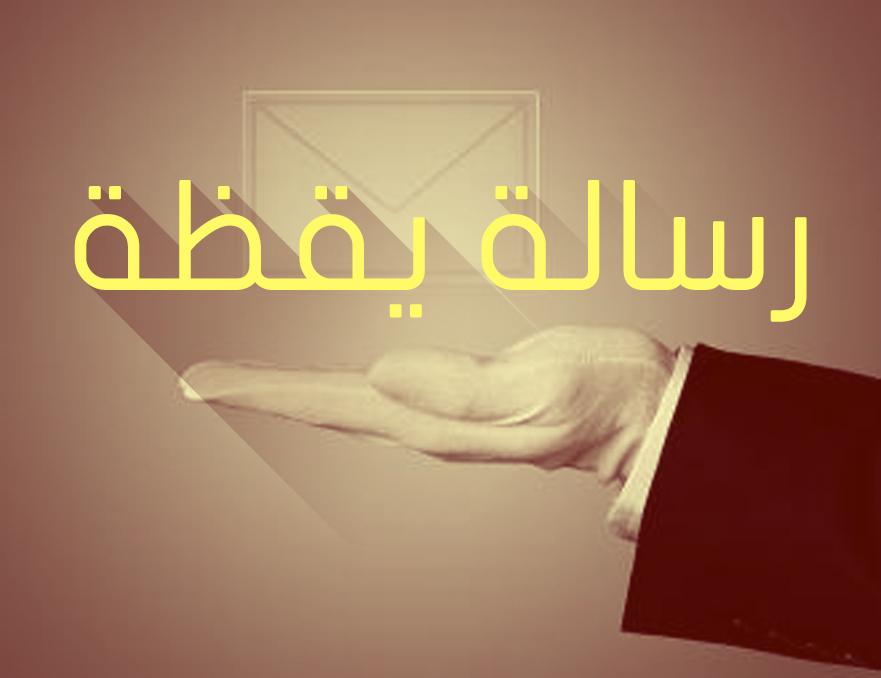 رسالة يقظة وانتباه - أيمن فايق
