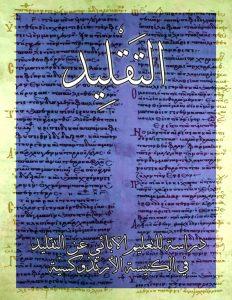 دراسة في التقليد الارثوذكسي - جون ادوارد