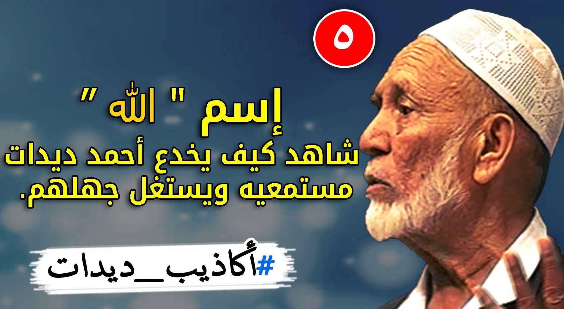 """إسم """"الله""""، شاهد كيف يخدع أحمد ديدات مستمعيه ويستغل جهلهم"""