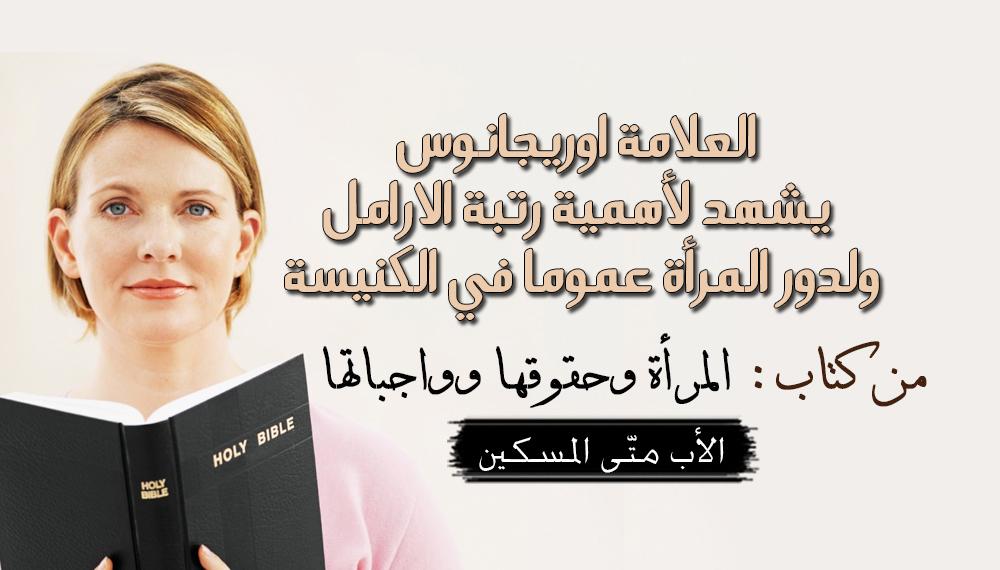 العلامة اوريجانوس يشهد لأهمية رتبة الارامل ولدور المرأة عموماً في الكنيسة - القمص متى المسكين
