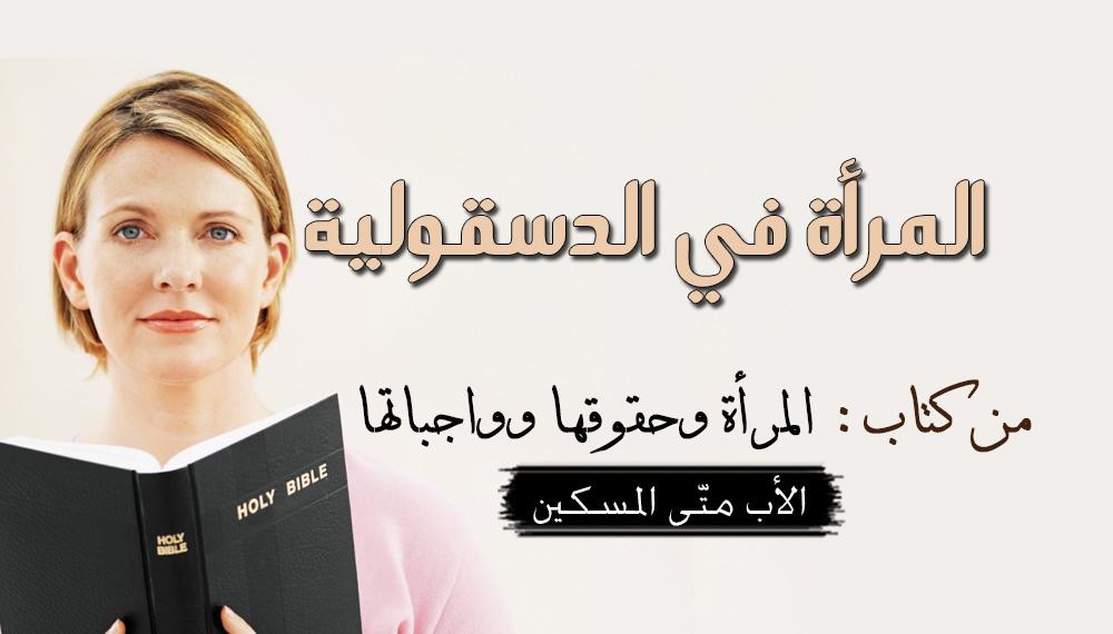 المرأة في الدسقولية [1] - القمص متى المسكين