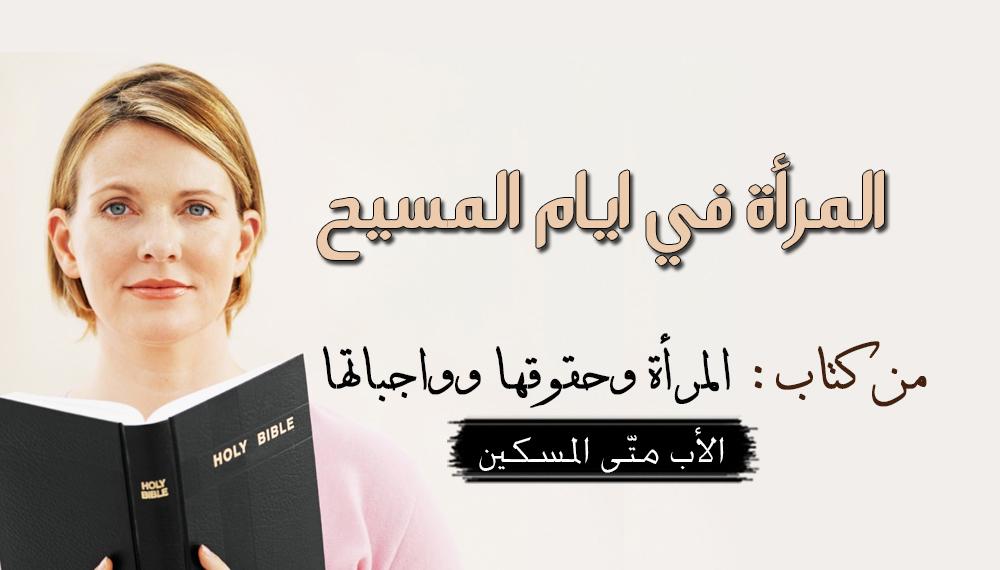 المرأة في ايام المسيح - القمص متى المسكين
