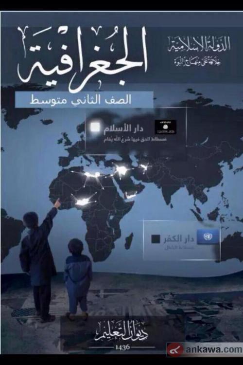مناهج داعش الجديدة تنذر بكوارث