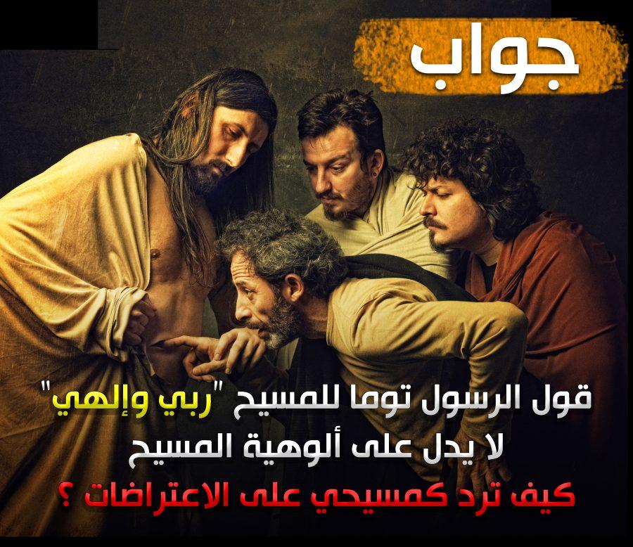 """قول الرسول توما للمسيح """"ربي وإلهي"""" لا يدل على ألوهية المسيح، كيف ترد على هذا الإعتراض؟"""