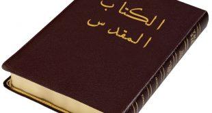 الخمسة في الكتاب المقدس تساوى الستة شبهة والرد عليها