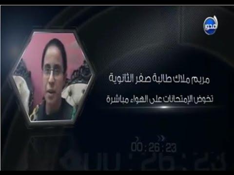 مريم ملاك تخوض الإمتحانات على الهواء مباشرة، إما أن تعتذر مريم أو تعتذر وزارة التربية والتعليم