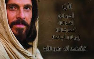 لماذا يؤمن المسيحيون بأن المسيح هو الله ؟