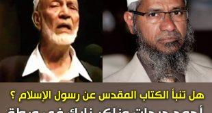 هل تنبأ الكتاب المقدس عن رسول الإسلام ؟ أحمد ديدات وزاكر نايك في ورطة