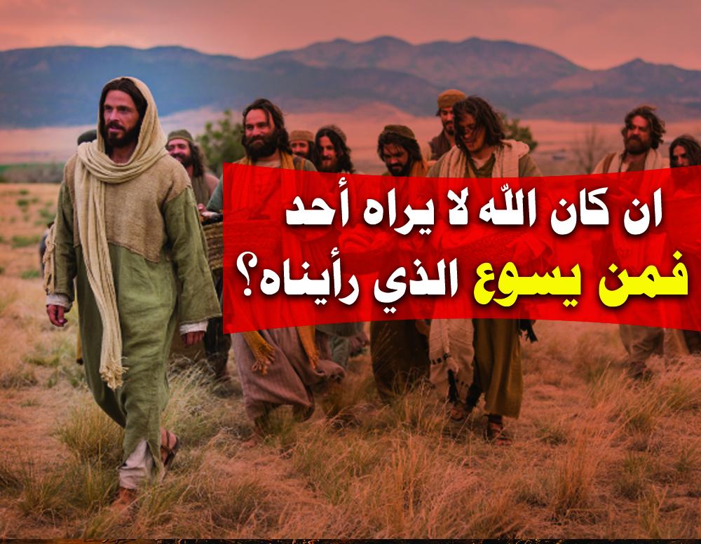 #العيّنة_بيّنة (3) ان كان الله لا يراه أحد فمن يكون يسوع الذي رأيناه؟