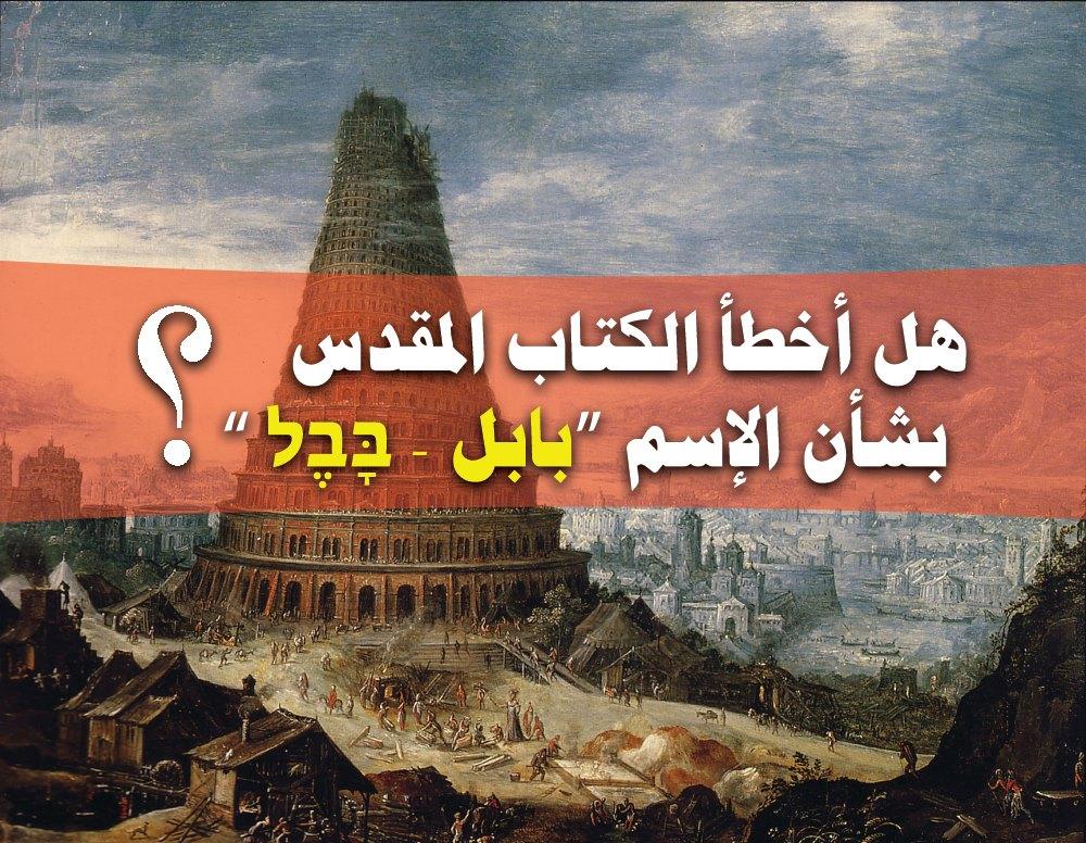 """#العيّنة_بيّنة (2) هل أخطأ الكتاب المقدس بشأن الإسم """"بابل"""" בָּבֶל؟"""