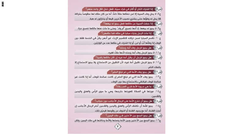 ISIS released a pamphlet on the topic of female captives and slaves. The pamphlet, which is dated Muharram 1436 (October/November 2014). It is written in the form of questions and answers, it clarifies the position of Islamic law (as ISIS interprets it) on various relevant issues, and states, among other things, that it is permissible to have sexual intercourse with non-Muslim slaves, including young girls, and that it is also permitted to beat them and trade in them.