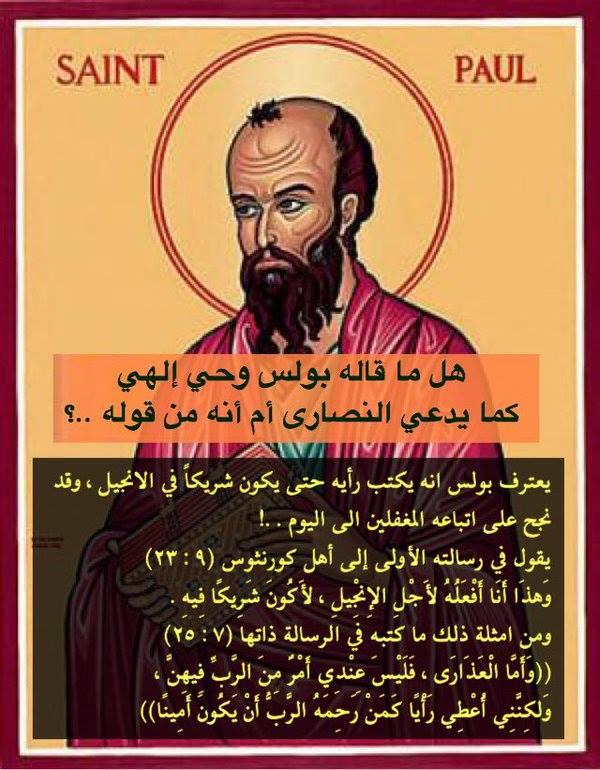 كيف يقول بولس الرسول أنه يعطي رأياً ؟ هل هو وحي أم مجرد آراء؟