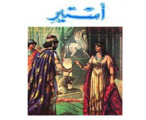 الموثوقية التاريخية لسفر أسيتر - الدكتور رأفت عمّاري