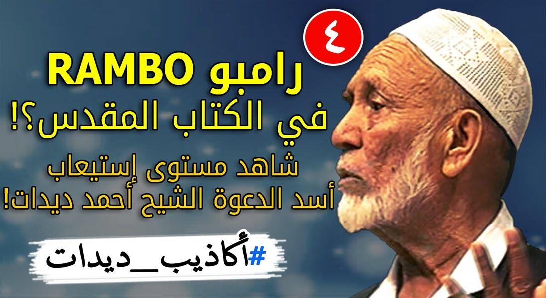 أكاذيب_ديدات (4): رامبو RAMBO في الكتاب المقدس؟! شاهد مستوى إستيعاب أسد الدعوة الشيح أحمد ديدات!