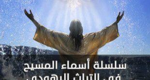سلسلةسلسلة أسماء المسيح في التراث اليهودي (5) | الجبل العظيم، هر هجّدول הר הגדול أسماء المسيح في التراث اليهودي (4) | الرب، يهوه יהוה