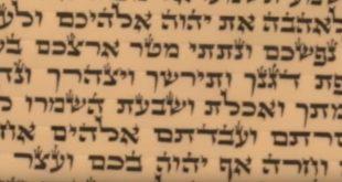 قانون الإيمان اليهودي שְׁמַע יִשְׂרָאֵל، ما هو؟ إقرأ أكثر عنه