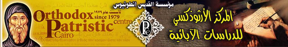 ابحاث المركز الارثوذكسى للدراسات الابائية: عقيدة الخريستولوجي (طبيعة المسيح)