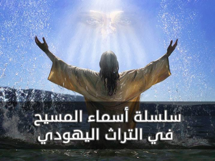 سلسلة أسماء المسيح في التراث اليهودي (2)   شيلوه שׁילה