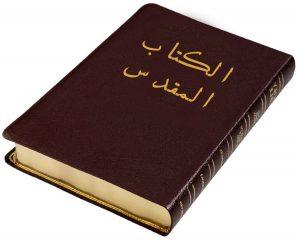 ضياع النسخ الاصلية للكتاب المقدس شبهة والرد عليها
