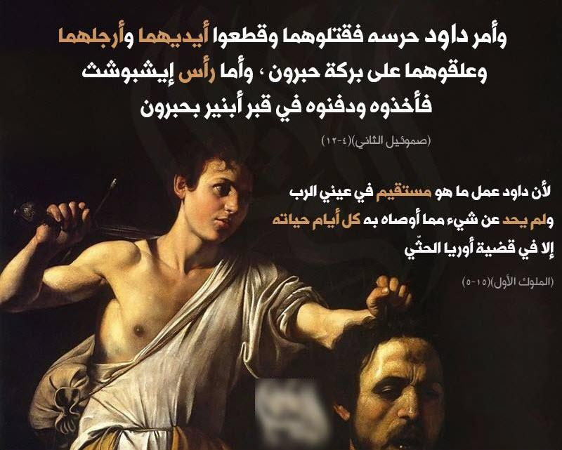 #العيّنة_بيّنة (17): هل مستقيم في عيني الرب أن يقتل داود رجلان؟
