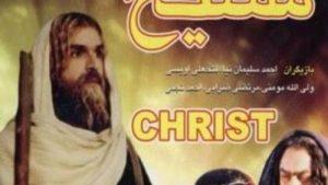 إيران تشوه حياة السيد المسيح في فيلم سينمائى وتعرضه علي القنوات الفضائية