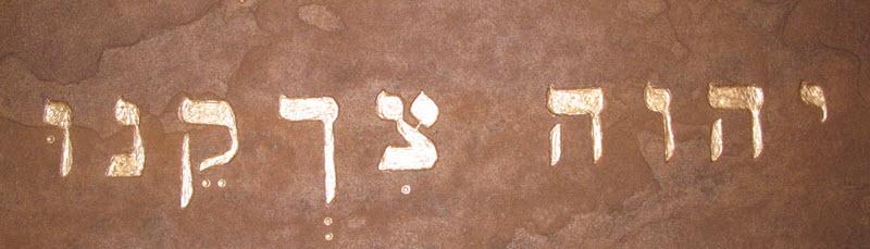 الرب برنا (يهوه برّنا) - ألوهية المسيح الحرفية في العهد القديم