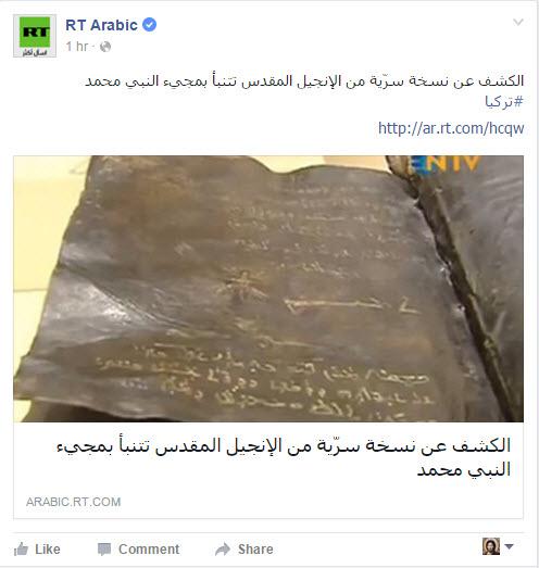 حقيقة: الكشف عن نسخة سرّية من الإنجيل المقدس تتنبأ بمجيء النبي محمد (1)