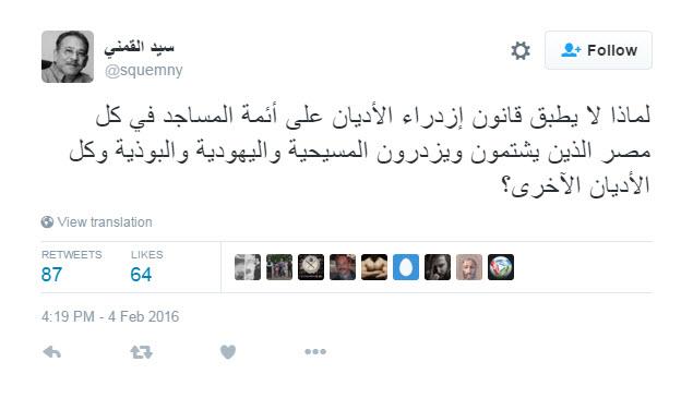 الدكتور سيد القمني: مغردًا على تويتر: لماذا لا يطبق قانون إزدراء الأديان على من يزدرون المسيحية؟