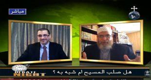 مناظرة: هل صلب المسيح أم شبّه به؟ - الأخ جون يونان والشيخ كريم أبو زيد
