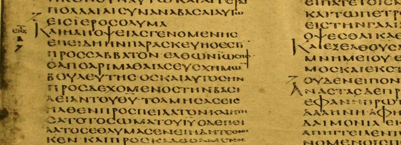 أساليب النقد النصي - استرداد صياغة النص الأصلي للعهد الجديد