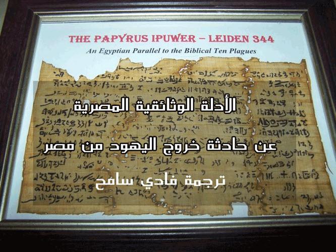 الأدلة الوثائقية المصرية عن حادثة خروج اليهود من مصر - (بردية إيبوير Ipuwer Papyrus) - ترجمة فادي سامح