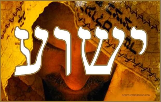 مصطلحات عبرية تلمّح بلاهوت المسيا - القمص روفائيل البرموسي