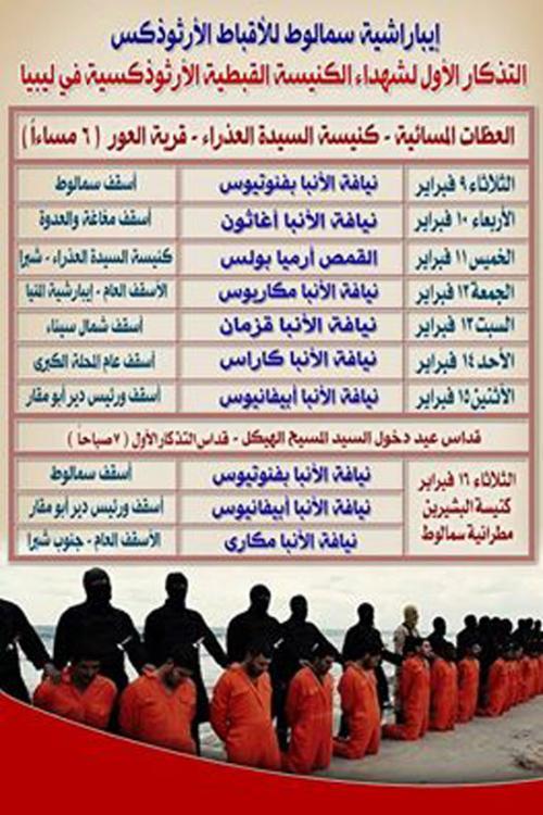 إيبارشية سمالوط تُحيي ذكرى شهداء ليبيا بطريقة خاصة وتعلن عن برنامج بحضور 7 أساقفة