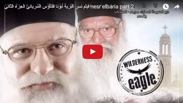 مشاهدة فيلم نسر البرية أبونا فلتاؤوس السرياني