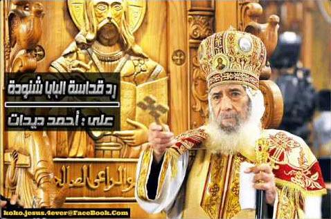 سلسلة ردود البابا شنودة على أحمد ديدات - 7 أجزاء