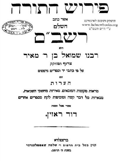 التفسير اليهودي لسفر نشيد الانشاد - الراباي شموئيل بن مئير