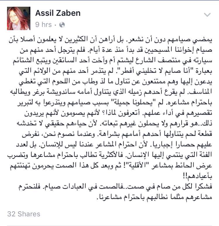 أسيل زبن تكتب: يمضي صيامهم دون أن نشعر (مقال رائع)