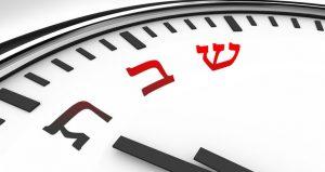 السبت اليهودي שבת