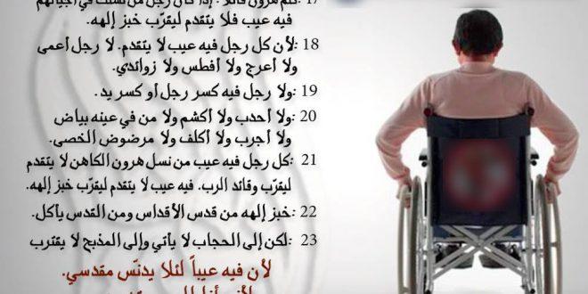 هل إحتقر الكتاب أصحاب الإعاقة والتشوهات ومنعهم من دخول الهيكل