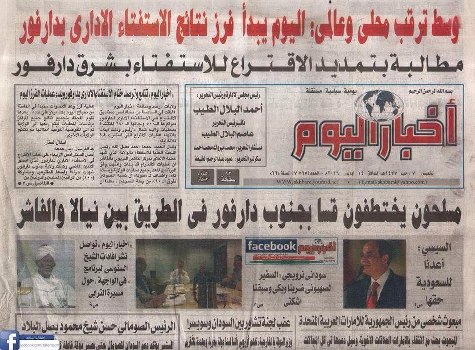 تفاصيل اختطاف الراهب المصري في السودان