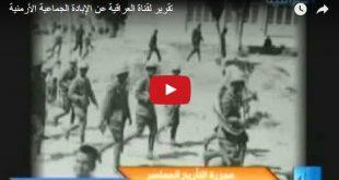 تقرير لقناة العراقية عن الإبادة الجماعية الأرمنية