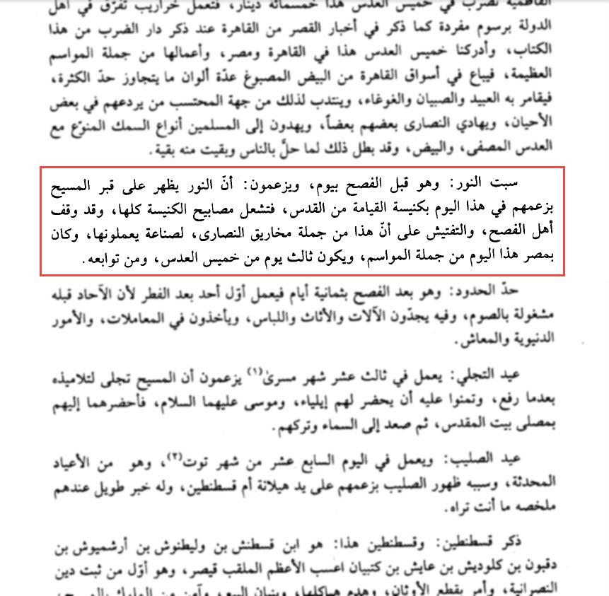 شهادة المؤرخ المسلم المقريزي لظهور النور المقدس