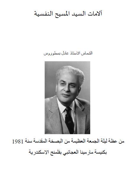 آلام المسيح النفسية - أ/ عادل بسطوروس