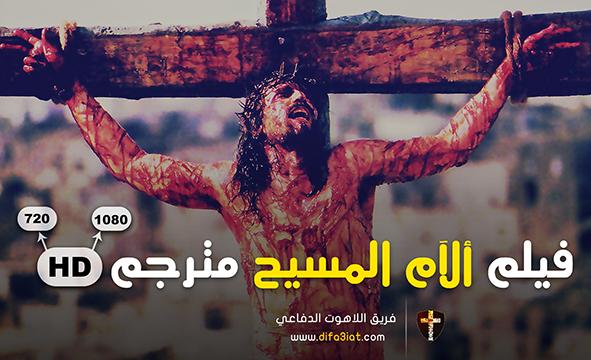 شاهد فيلم ألام المسيح بجودة عالية HD