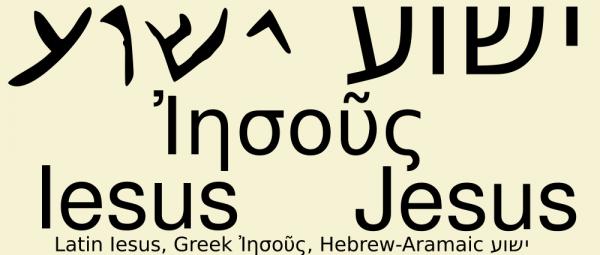 هل كان يسوع يعرف اللغة اليونانية و الآرامية و العبرية